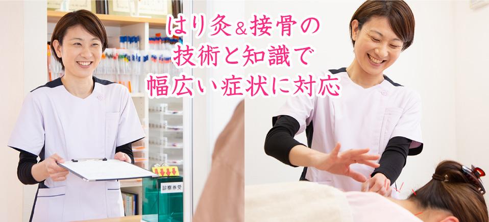 はり灸&接骨の技術と知識で幅広い症状に対応