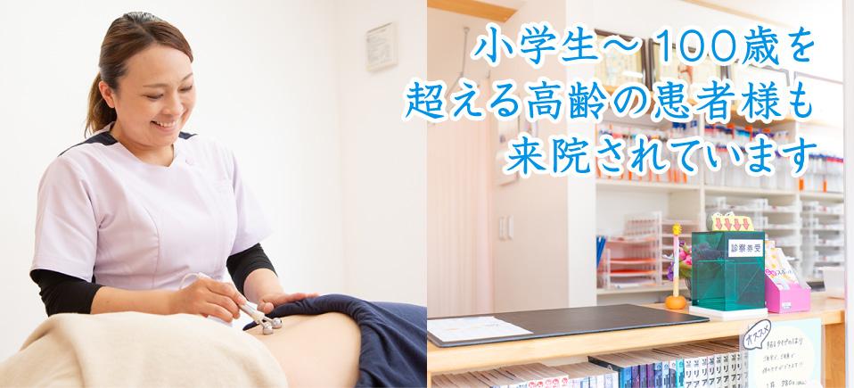 小学生~100歳を超える高齢の患者様も来院されています